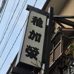 稚加榮 本店 - 稚加榮 本店(福岡県福岡市中央区大名)外観