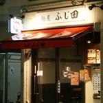 麺屋 ふじ田 - 外観2017年2月