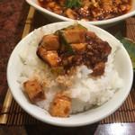 中華処 青天 - 麻婆豆腐ご飯完成