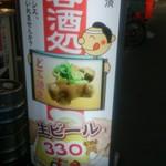 赤垣屋 京橋店 - 外看板