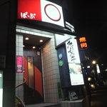 ぱっぷHOUSE 渋谷本店 - 外観