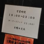 水たき いろは - 水炊き いろは本店(福岡県福岡市博多区上川端町)営業時間と定休日
