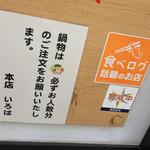 水たき いろは - 水炊き いろは本店(福岡県福岡市博多区上川端町)店内