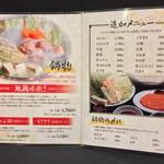 水たき いろは - 水炊き いろは本店(福岡県福岡市博多区上川端町)メニュー