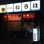 水たき いろは - 水炊き いろは本店(福岡県福岡市博多区上川端町)外観