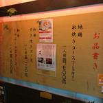 水たき いろは - 水炊き いろは本店(福岡県福岡市博多区上川端町)店外メニュー