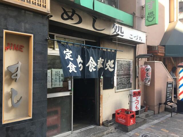 こづち - 入口