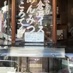 つる瀬 - 店舗
