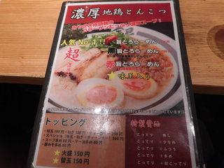 ○銀らーめん - ○銀らーめん(丸銀 総本店)(元町)