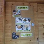 Chiffon Cafe Soie - 12 今日のランチメニュー。パンプキンパンが無いなー…