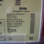 Chiffon Cafe Soie - 13 ランチ・スイーツセットはこの『飲み物』から好きな飲物を選べます