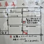 朝日屋 うどん店 - 無料駐車場(1台分)の場所。
