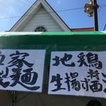 中華そば 四つ葉 - 自家製麺&生揚げ醤油(幸手宿うまいもんまつり)