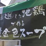 中華そば 四つ葉 - 金色スープ(幸手宿うまいもんまつり)