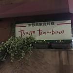 南欧風家庭料理 ブッロ バンビーノ -