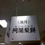 63155291 - 京都伊勢丹の地下にあります。