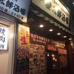 慶太郎餃子酒場 - 大箱。