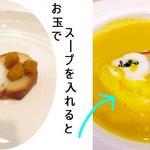 ぐりる屋島 - '09/9月かぼちゃスープ
