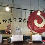 金町製麺 - カウンター席