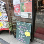 Sakayanakamura - 外観