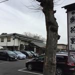 63169110 - 2017.2.5  店舗外観