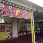 浜名湖サービスエリア スナックコーナー -