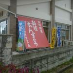 ちんすこう本舗 新垣菓子店 -