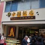 Yokohamachuukagaichuugokuhanten - お昼時は一気に人が多くなる中華街大通り