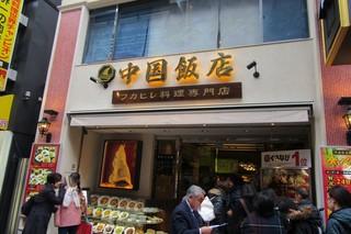 中国飯店 - お昼時は一気に人が多くなる中華街大通り