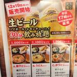 丸亀製麺 - 平日のみ飲み放題実施
