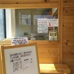 63187503 - 1702 暁 製麺 店内入り口には製麺室!