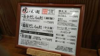 暁 製麺 - 1702 暁 製麺 メニュー
