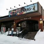 羊ケ丘展望ビール園 -