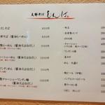 支那そば しんば - メニュー(17-02)