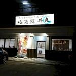 極海鮮 丼丸 -