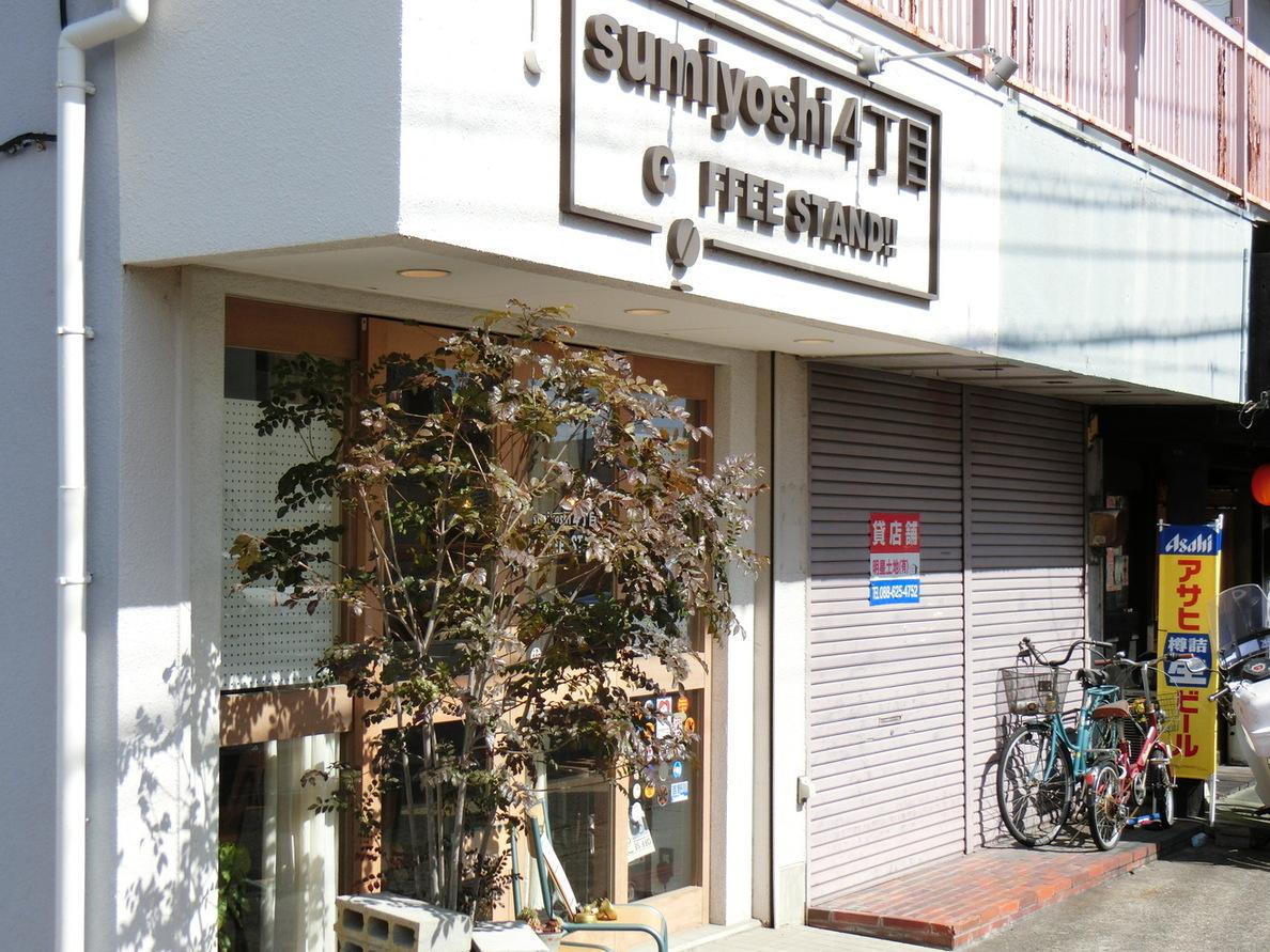 スミヨシ4丁目コーヒースタンド