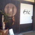 Kyoudoryourioshokujidokorowaraku - 玄関