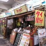 BACKPACKER'S CAFE 旅人食堂  - 店の外観