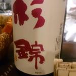 立ち飲み じんべえ - たまたま置いてある日本酒