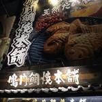 Narutotaiyakihompo - 店看板