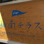 Cafe 湘南テラス - 看板
