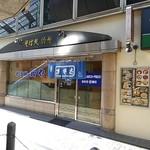 鈴や - 柏駅前