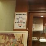 珈琲館 潤 -