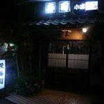 栄寿司小吉 - お店 外観