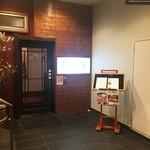 和食家たい勝 - お店の玄関