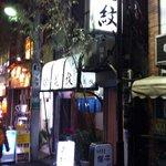花紋 - 天祖神社の目の前です!