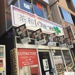 茶和 - 2階の千円カットハウスも同じ経営