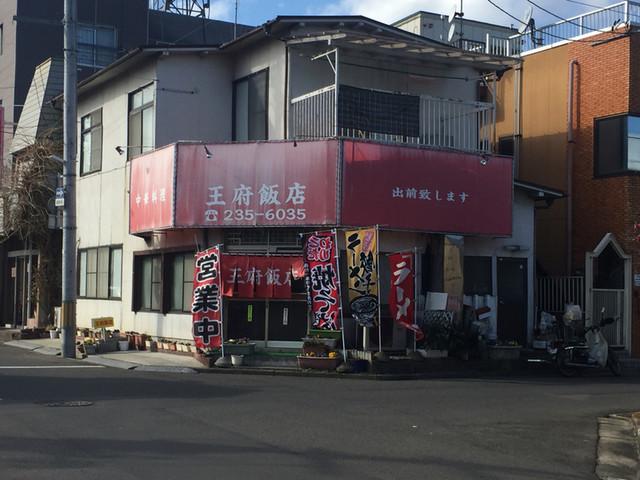 王府飯店(ワンフーハンテン) - 卸町(中華料理)