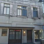 コクウ珈琲 - 旧郵便局の外観