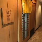 唐井筒 - 玄関